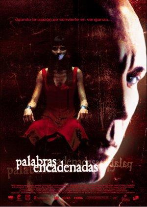 Palabras encadenadas / მკვლელის სიტყვები (2003/ქართულად)