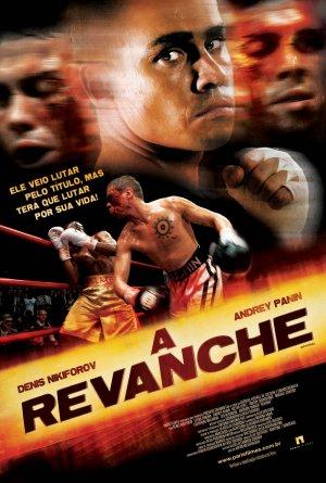 Shadow Boxing 2 / ჩრდილთან ბრძოლა 2 (2007/ქართულად)
