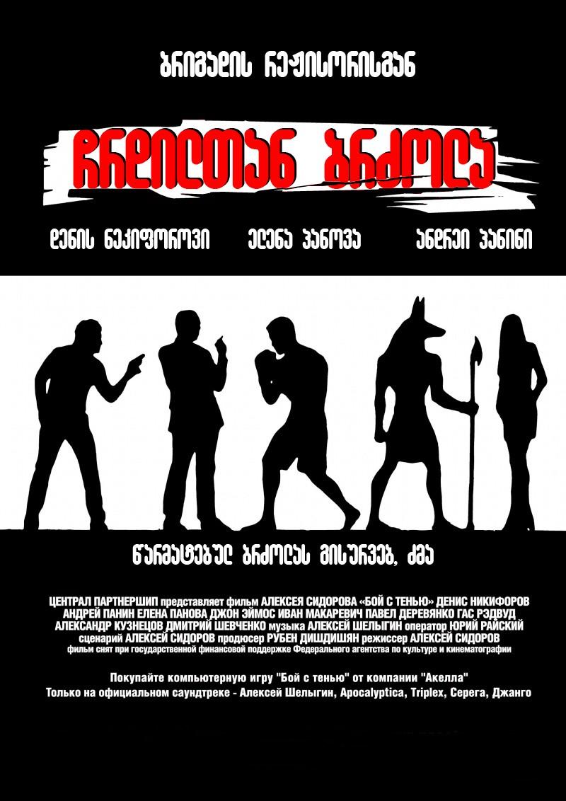 Shadow Boxing / ჩრდილთან ბრძოლა (2005/ქართულად)