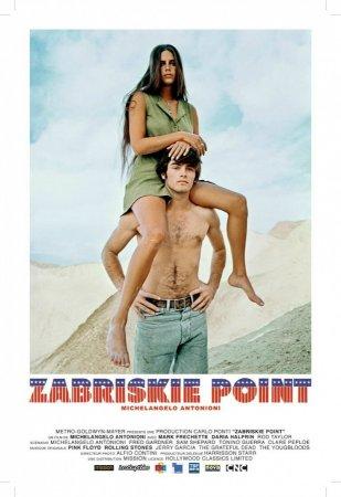 Zabriskie Point / ზაბრისკი პოინტი (1970/ქართულად)
