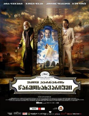 The Imaginarium of Doctor Parnassus / ექიმ პარნასის წარმოსახვარიუმი (2009/ქართულად)