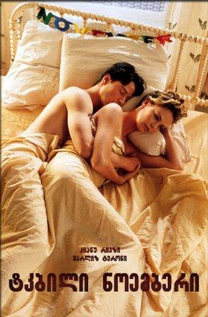 Sweet November / ტკბილი ნოემბერი (2001/ქატრთულად)