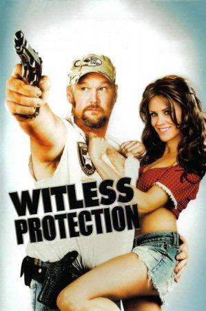 Witless Protection / უაზრო დაცვა (2008/ქართულად)