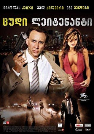 The Bad Lieutenant / ცუდი ლეიტენანტი (2009/ქართულად)