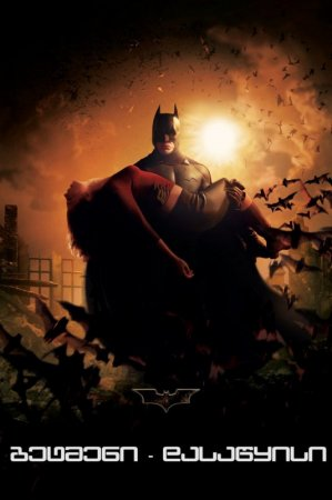 Batman Begins / ბეთმენი–დასაწყისი (2005/ქართულად)