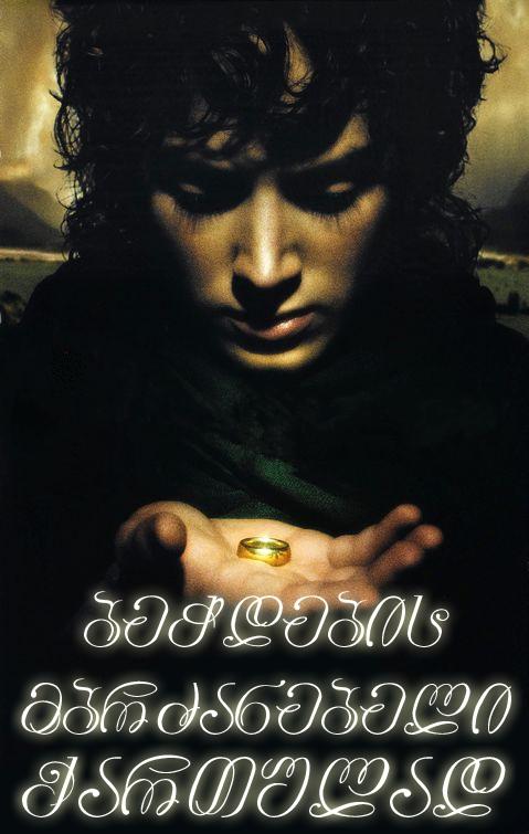 The Lord of the Rings / ბეჭდების მბრძანებელი: ორი ციხესიმაგრე (2002/ქართულად)