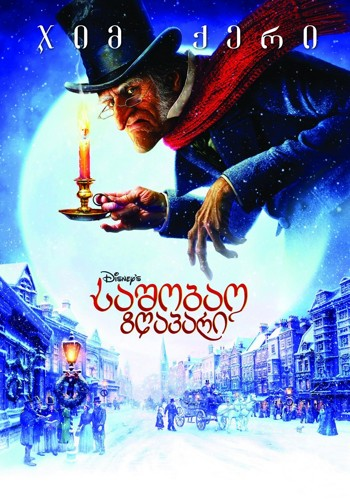 A Christmas Carol / საშობაო ისტორია (2009/ქართულად)