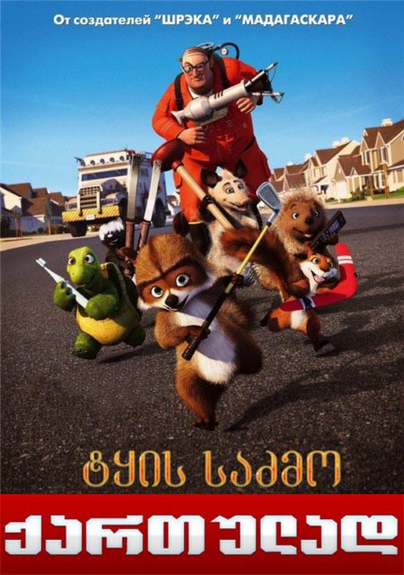 Over The Hedge / ტყის საძმო (2006/ქართულად)