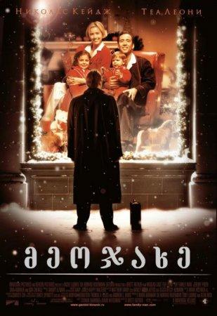 The Family Man / მეოჯახე (2000/ქართულად)